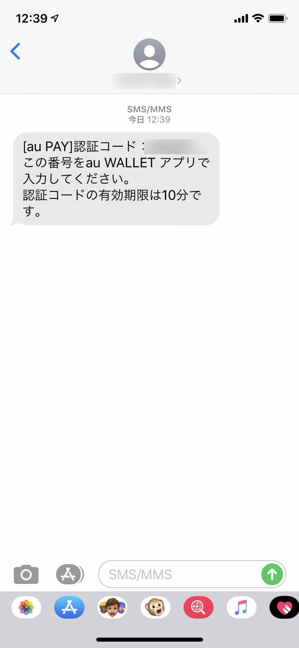 SMSに届いた認証コードを確認