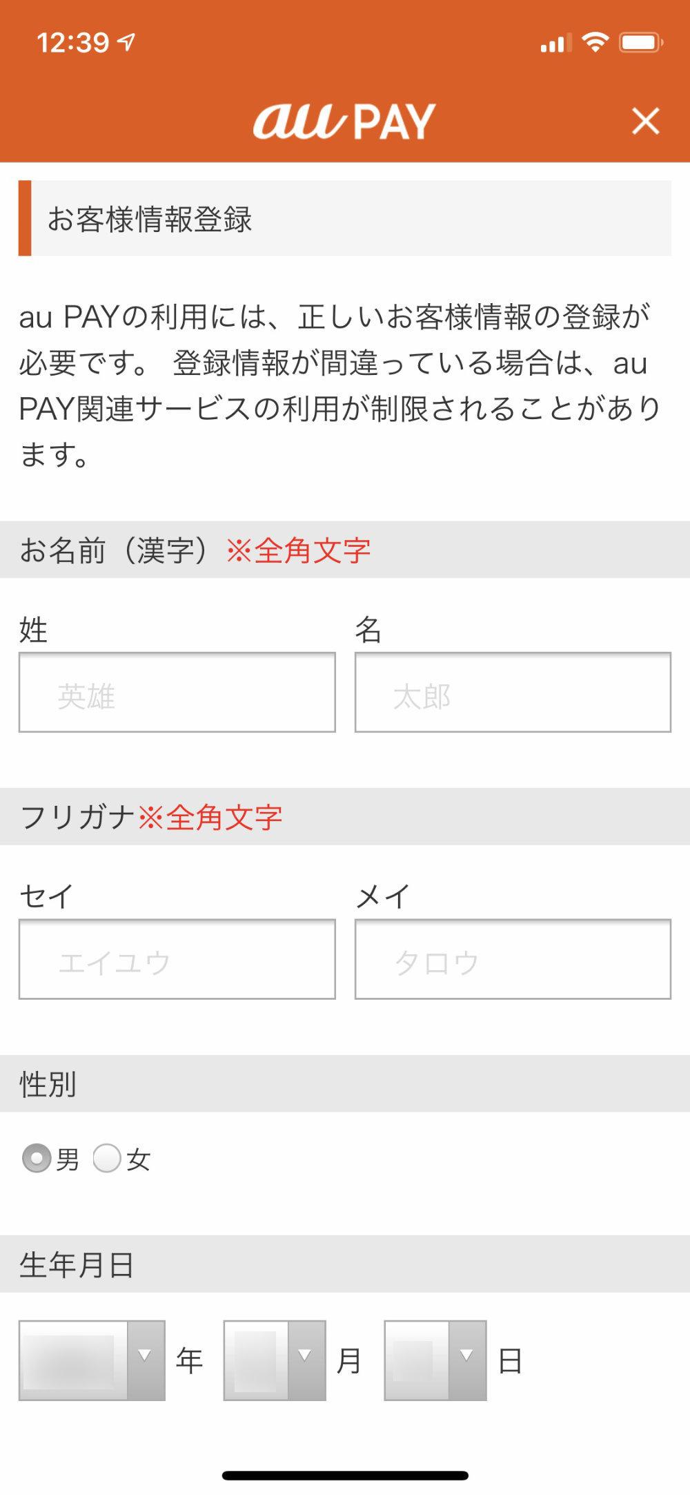 個人情報登録