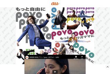 auがオンライン専用の新料金「povo」を発表