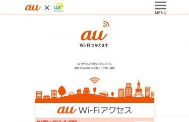 KDDIがau PAYとauスマートパスプレミアムユーザー向けに無料で使えるau Wi-Fiアクセスを9月1日から開始