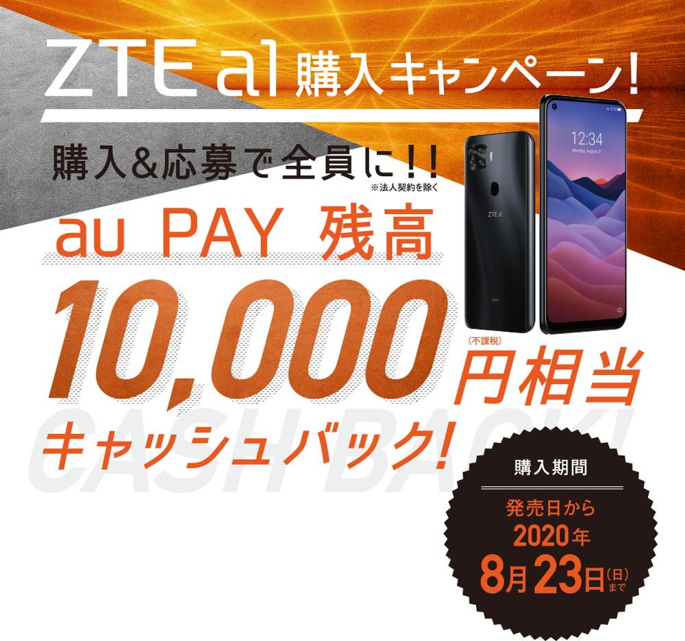 ZTE a1 購入キャンペーン