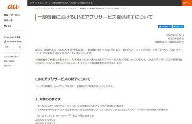 auの一部機種で9月中旬からLINEアプリのサービス提供が終了