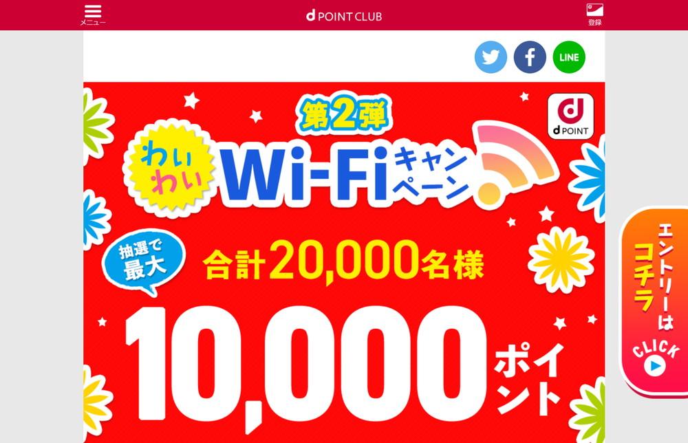 NTTドコモの公衆無線LANサービス「docomo Wi-Fi」が終了