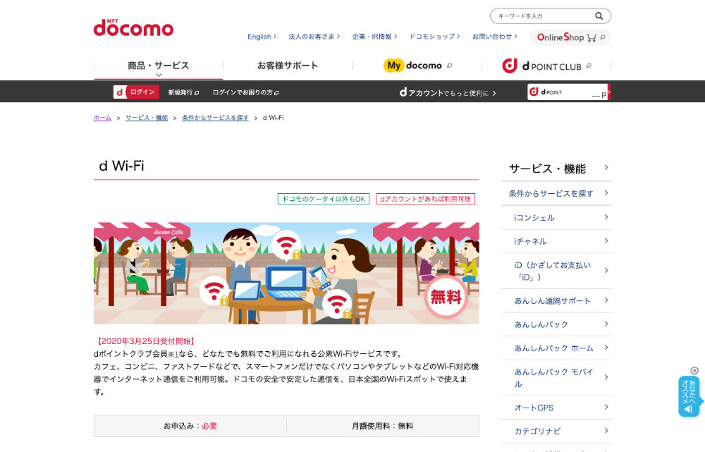 NTTドコモの公衆無線LANサービス「docomo Wi-Fi」が終了し無料の「d Wi-Fi」に移行