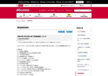 NTTドコモ、KDDI、ソフトバンク、楽天モバイルが大雪被災地域ユーザーへの支援を発表