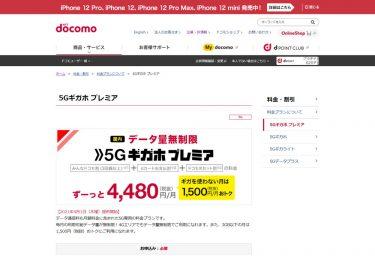 NTTドコモが料金値下げした「5Gギガホ プレミア」と「ギガホ プレミア」を発表