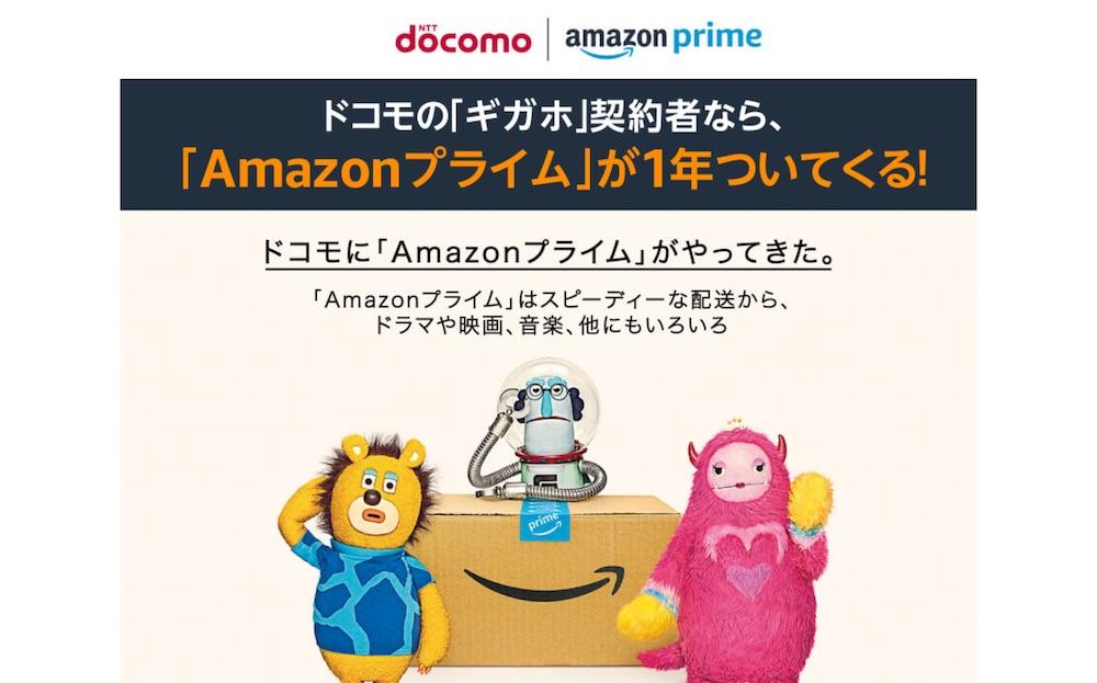 「ドコモのプランについてくるAmazonプライム」で無料でAmazonプライム会員になった