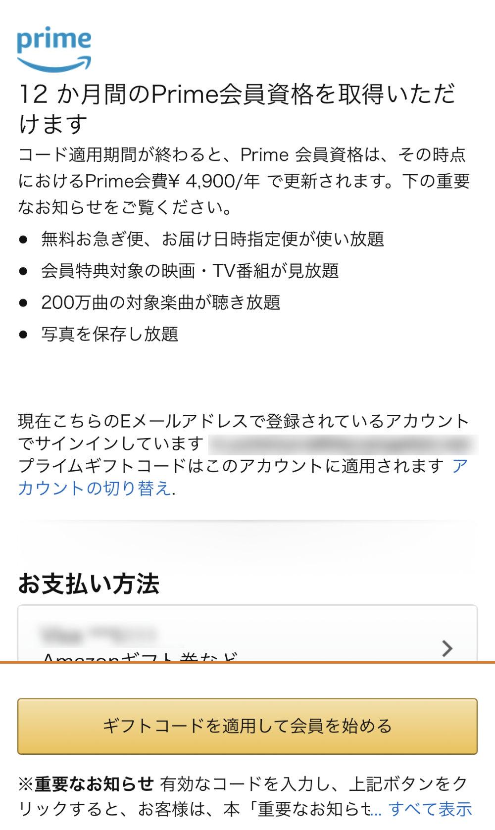 プライム 方法 登録 amazon ドコモ ドコモでAmazonプライムが1年無料|条件と登録できないときの対処方法も