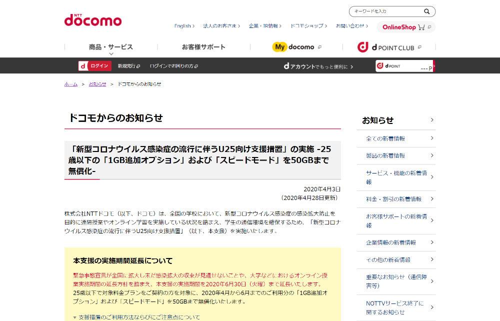 新型コロナ対応で携帯電話会社とMVNO各社がデータ通信容量無償化などを期間延長