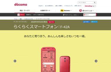 NTTドコモが「らくらくスマートフォン F-42A」を9月23日に発売