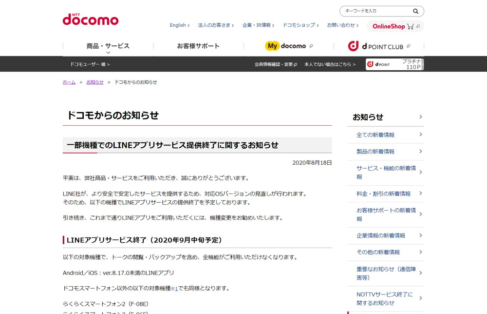 NTTドコモの一部機種で9月中旬からLINEアプリのサービス提供が終了