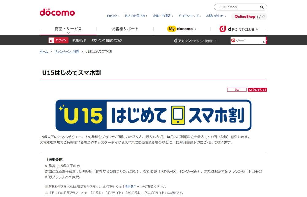 NTTドコモが15歳以下のスマホ通信料が月1,500円割引となる「U15はじめてスマホ割」を再度開始