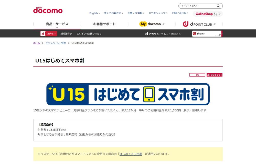 NTTドコモが15歳以下のスマホ通信費が月1,500円割引となる「U15はじめてスマホ割」を開始