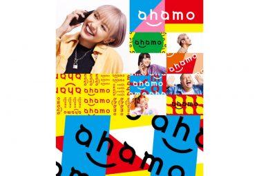 NTTドコモが20GBで2,980円となる新料金プラン「ahamo」を発表