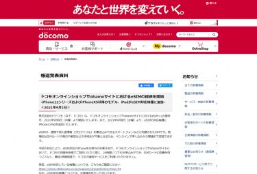 NTTドコモ、au、UQモバイルがeSIM対応を開始