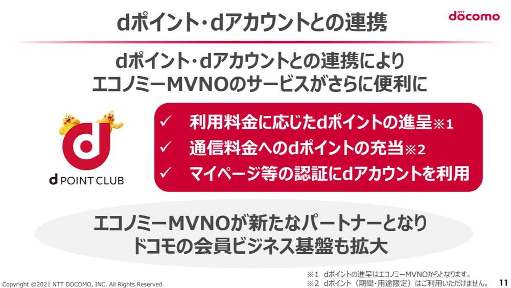 NTTドコモ:「ドコモのエコノミーMVNO」について(PDF)より引用:dポイント・dアカウントとの連携