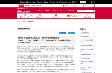 dポイントで連携する「ドコモのエコノミーMVNO」が10月21日からスタート