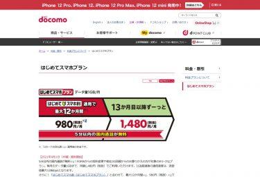 NTTドコモがガラケーからスマホ乗り換え用に月額1650円の「はじめてスマホプラン」を発表