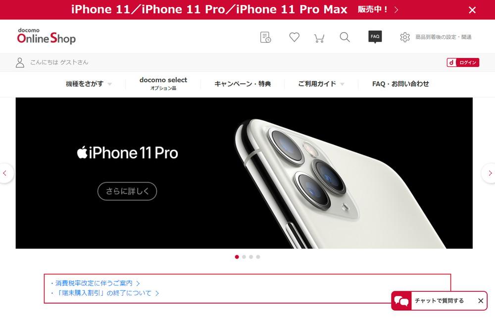 NTTドコモのオンラインショップでiPhone 8 PlusからiPhone 11 Proの機種変更をした
