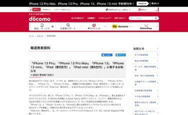 NTTドコモがiPhone 13シリーズを9月17日から予約受付開始し9月24日に発売
