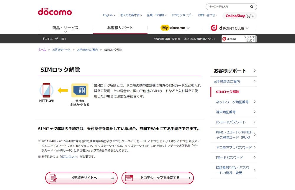 NTTドコモがSIMロックを端末購入時の受付条件で自動解除に