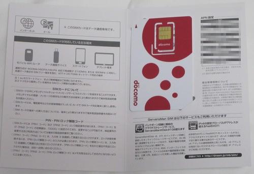 DTI「ServersMan SIM 3G 100」データ通信SIM