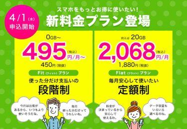 エキサイトモバイルがahamo対抗の「Fit」495円~の新料金プランを4月1日からスタート