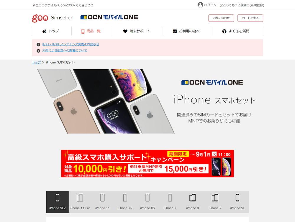 goo Simseller本店でiPhone等が最大15,000円引きで買える「期間限定!高級スマホ購入サポートキャンペーン」を実施中