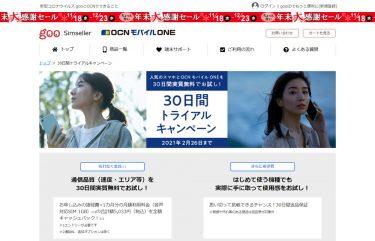 NTTレゾナントがOCN モバイル ONEの30日間トライアルキャンペーンを開催中