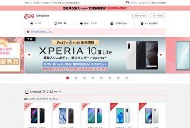 goo Simsellerで「Xperia 10 III Lite」が8月27日から特別価格で販売開始