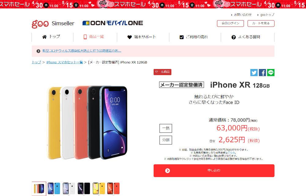 [メーカー認定整備済] iPhone XR 64GB