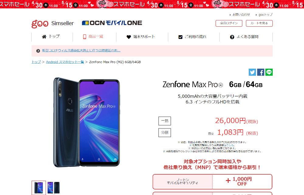 ZenFone Max Pro (M2) 6GB/64GB