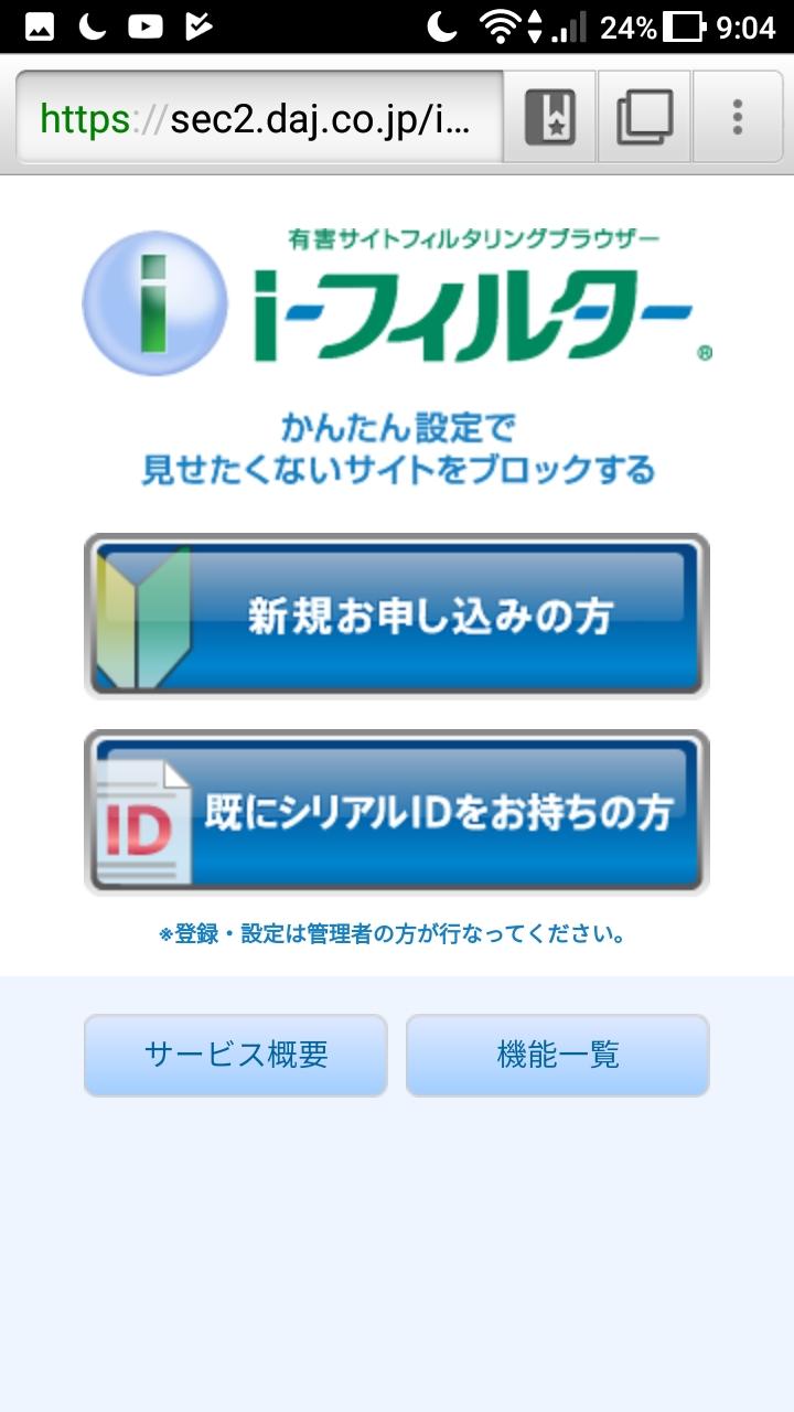 i-フィルターのダウンロード