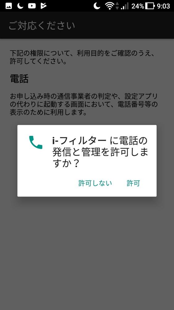 電話の発信と管理を許可