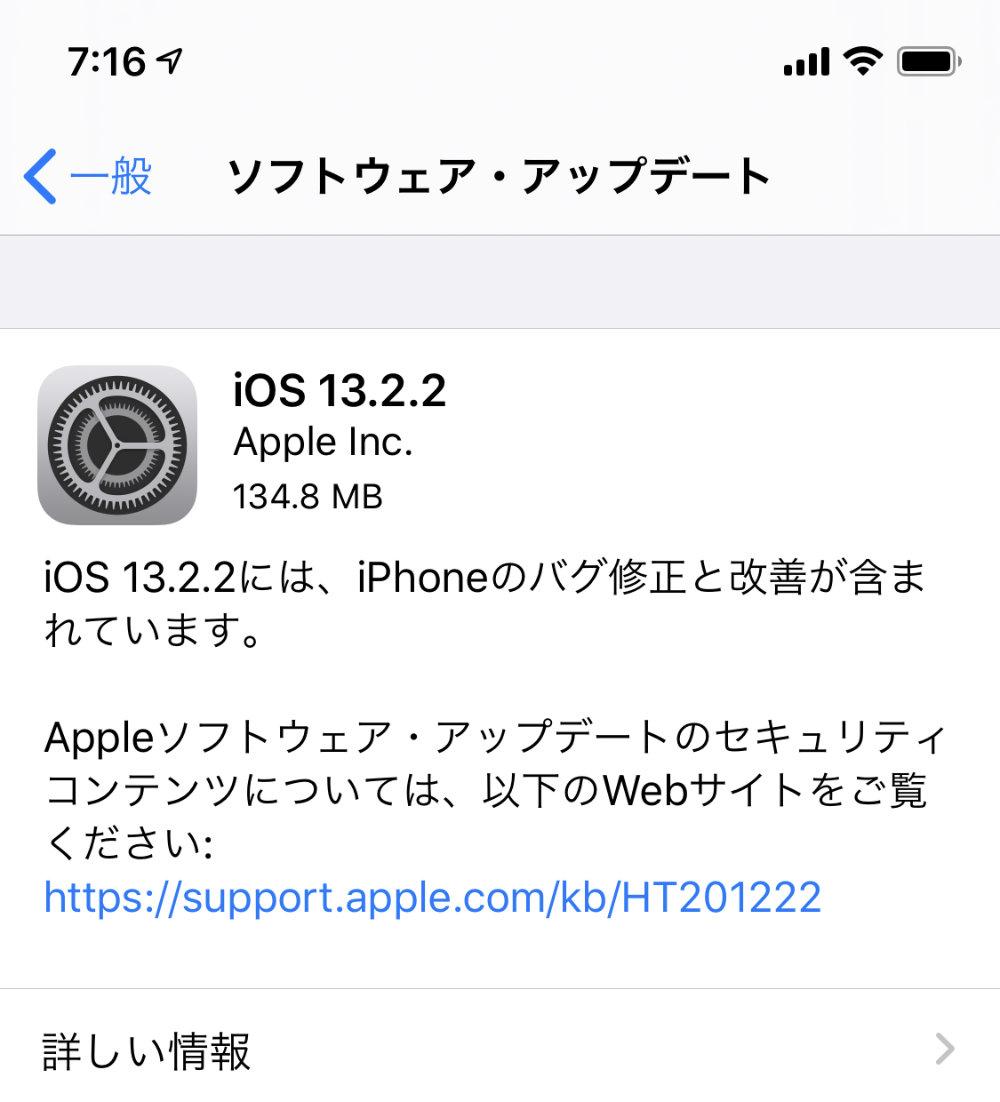 iOS 13.2.2 ソフトウェア・アップデート
