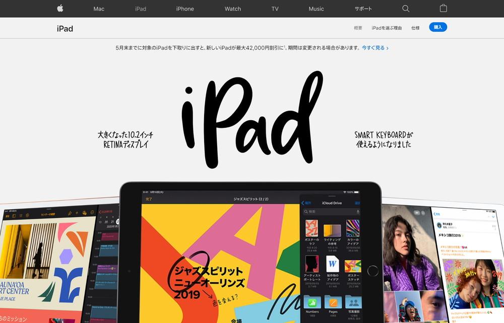 iPad 10.2インチ 第7世代 Wi-Fi 32GBモデルはコスパ最高だった