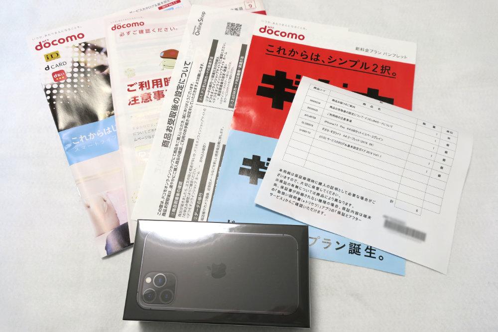 箱の中には書類とiPhone 11 Pro