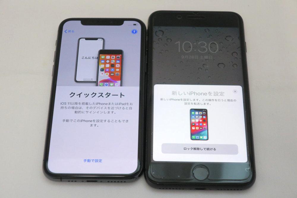 iPhone 8 PlusとiPhone 11 Proを並べて設定