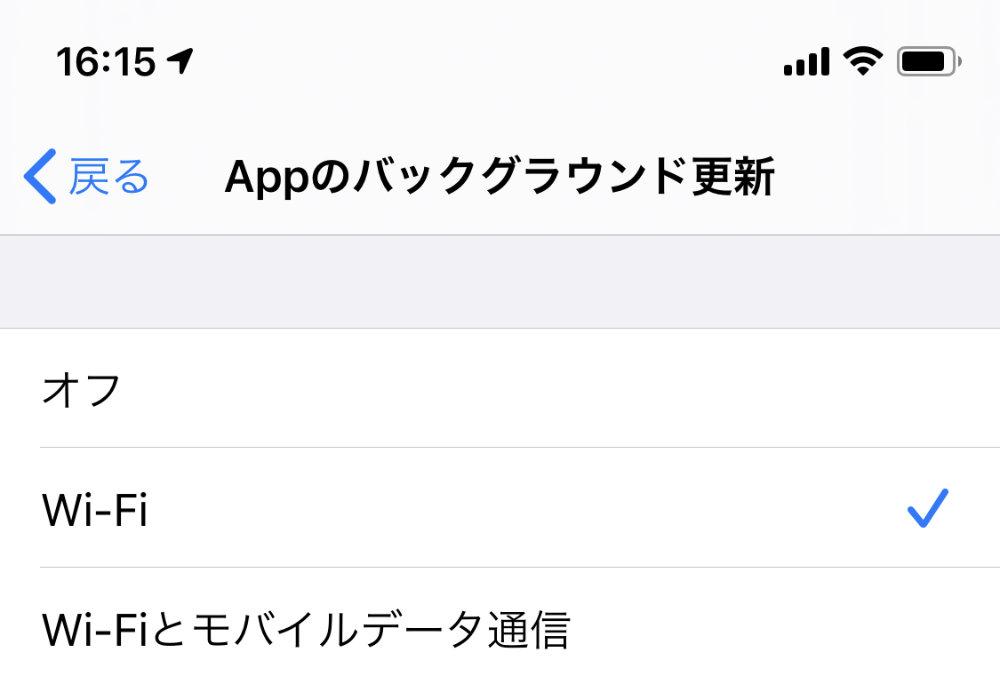 「Appのバックグラウンド更新」を「Wi-Fi」に