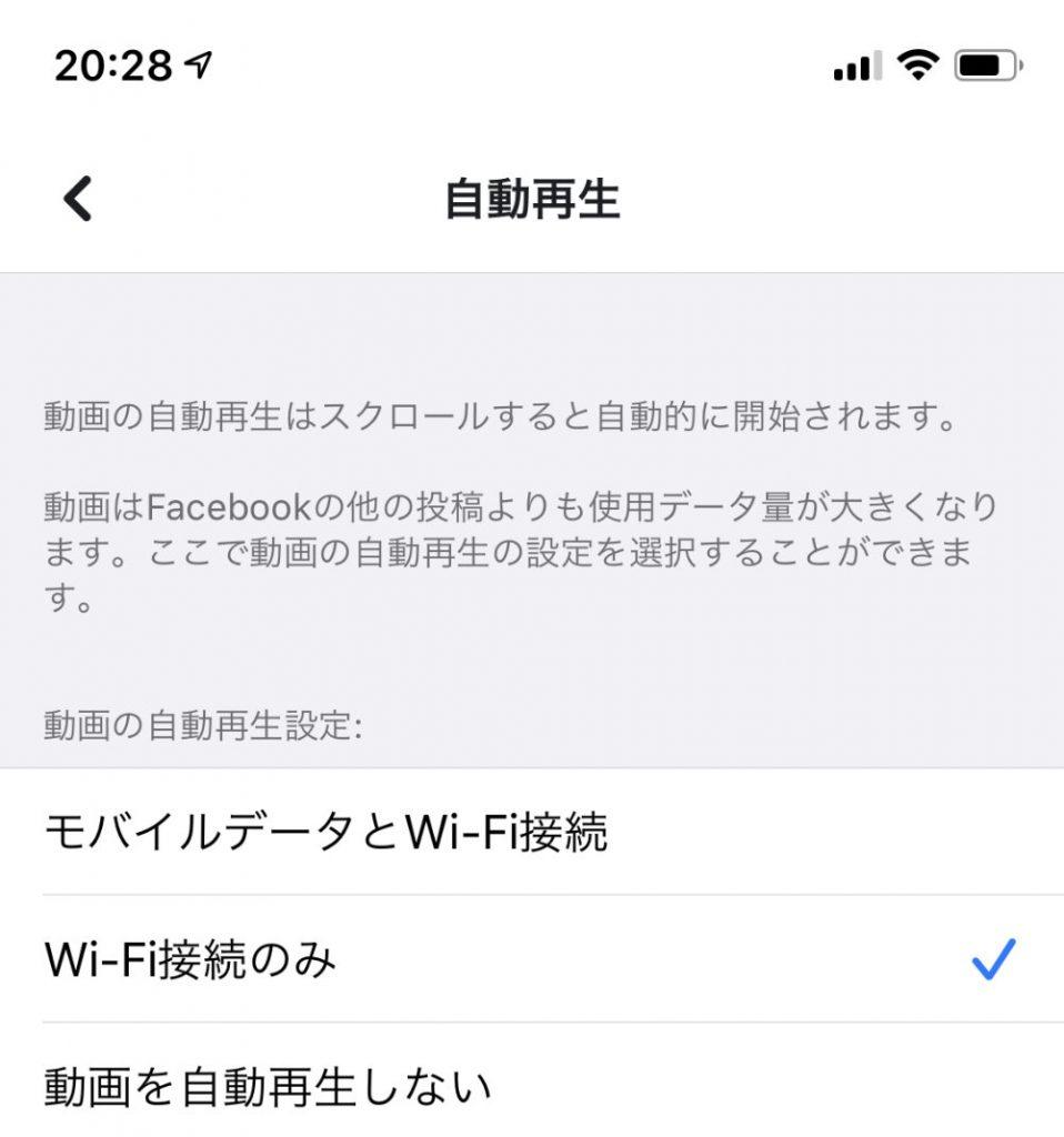 「Wi-Fi接続のみ」に変更
