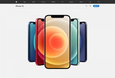 AppleのオンラインイベントでiPhone12、iPhone12 mini、iPhone12 Pro、iPhone12 Pro Maxが発表