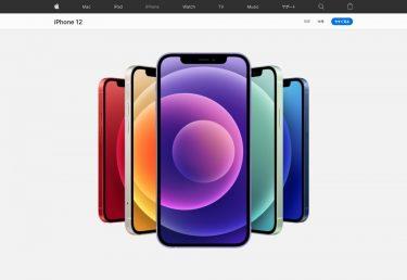AppleがパープルのiPhone 12とiPhone 12 miniを発表