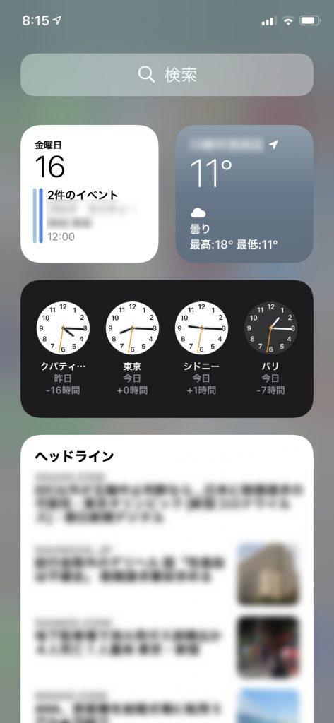 iPhone:今日の表示