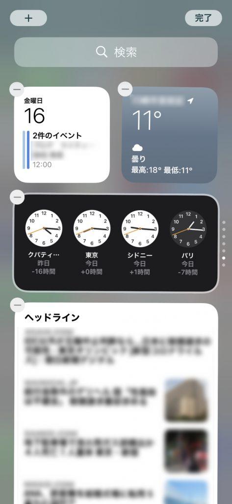iPhone:今日の表示の編集
