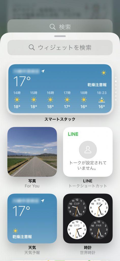 iPhone:ウィジェットを選択