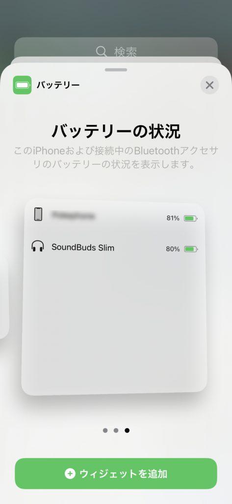 iPhone:バッテリーの状況2