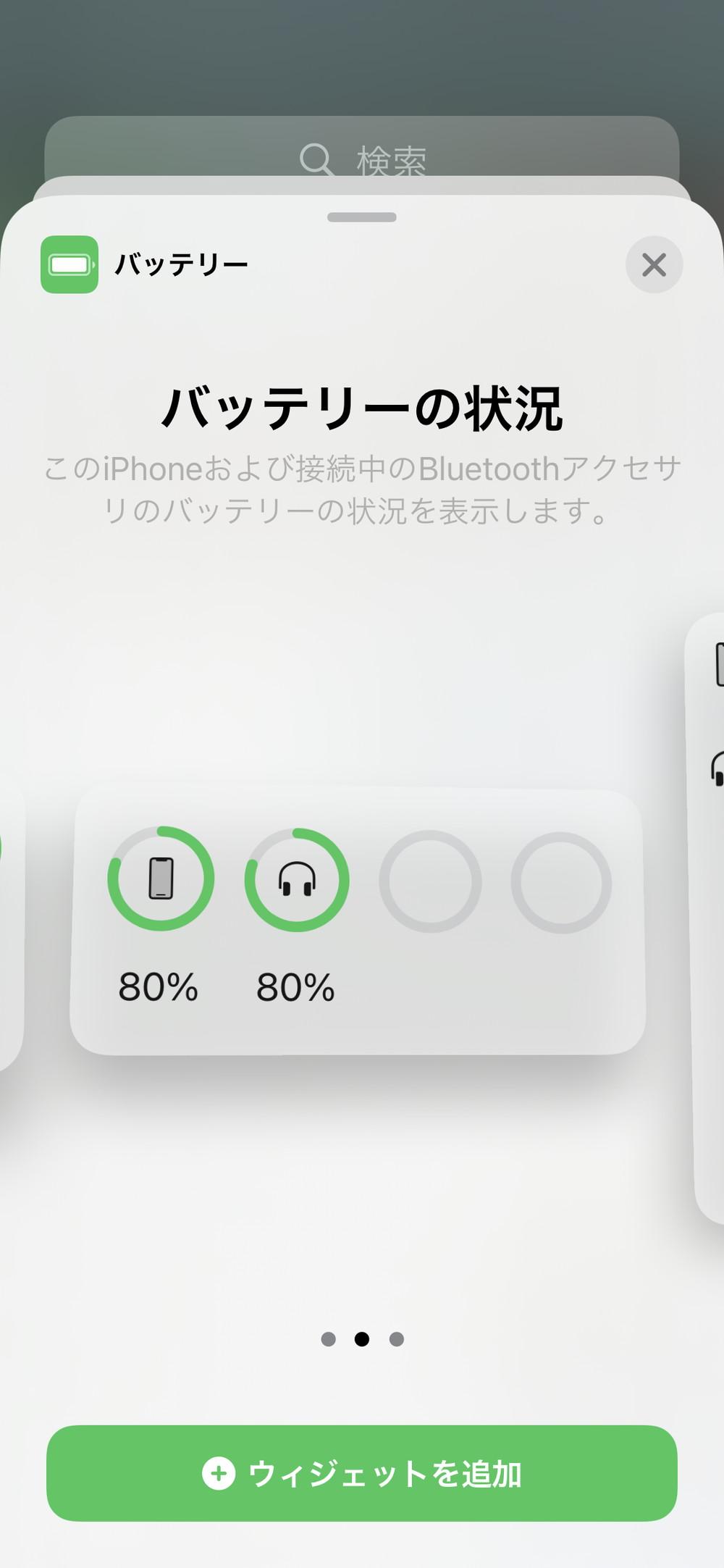 iPhone:バッテリーの状況3