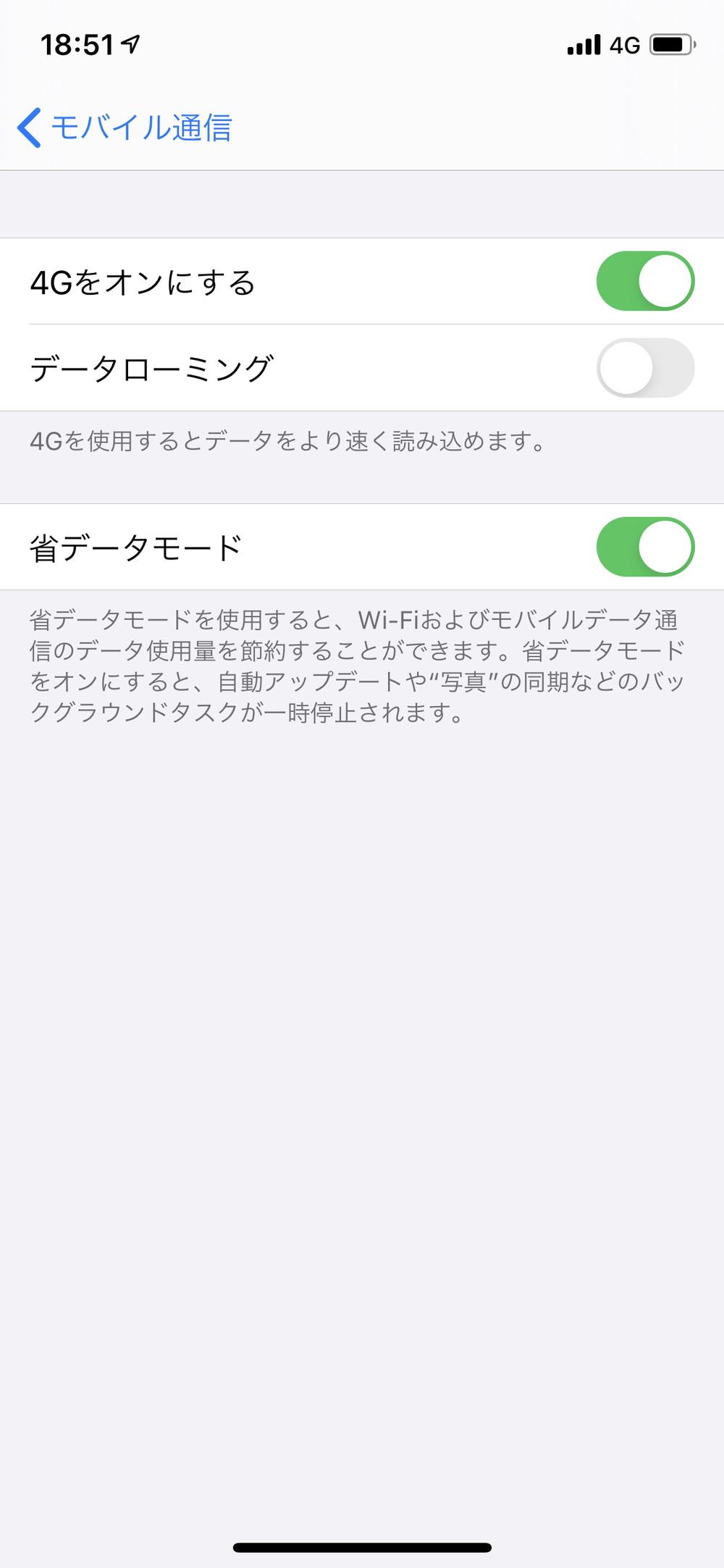 iPhoneのデータ使用量を節約できる「省データモード」の設定方法