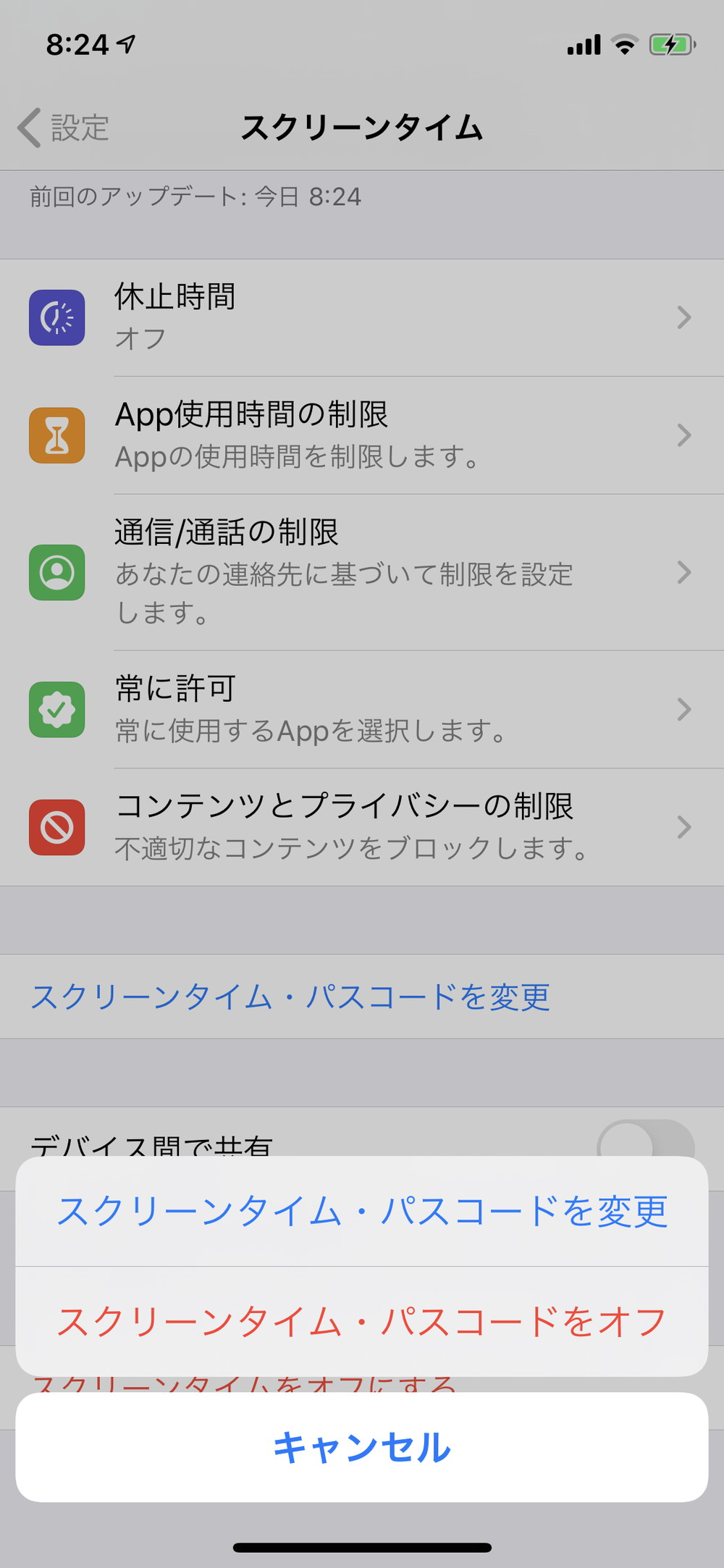 「スクリーンタイム・パスコードを変更」をクリック