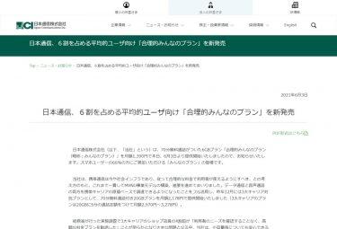 日本通信がデータ容量6GBで70分無料通話がついたプランを月額1390円で提供開始